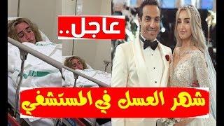 عــاجل : خبـر مـؤسف الآن عن (هنـا الزاهد) ودخولها المستشفي بعد زفافها بأيام ! وفهمي برسالة قوية