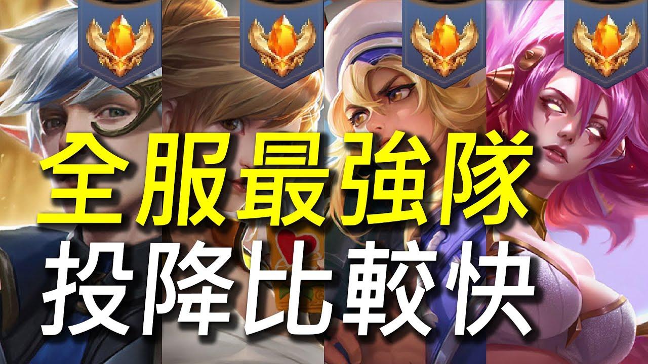 【傳說對決】全服最強隊遇到投降比較快!最強的英雄都在這滅的對手不要不要!