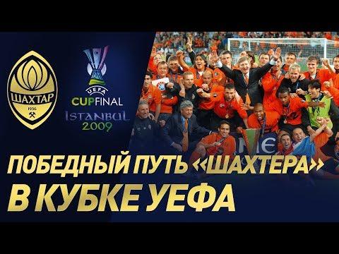 Путь Шахтера к победе в Кубке УЕФА