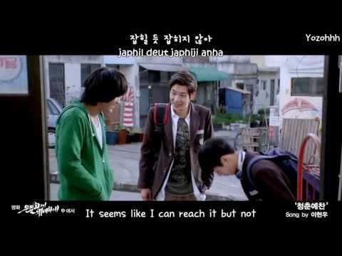 Lee Hyun Woo - An Ode To Youth MV (Secretly Greatly OST)[ENGSUB + Romanization + Hangul]