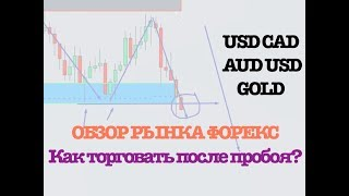 Обзор рынка форекс 23 - 27 октября. Как торговать после пробоя уровня? Обучение форекс.Стратегия.