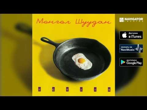 Монгол Шуудан - Лесник (Причуды) (Истина. Аудио)