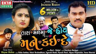 Tara Mann Ma Je Hoy Mane Kaide || Jignesh Barot || HD Video || @Ekta Sound