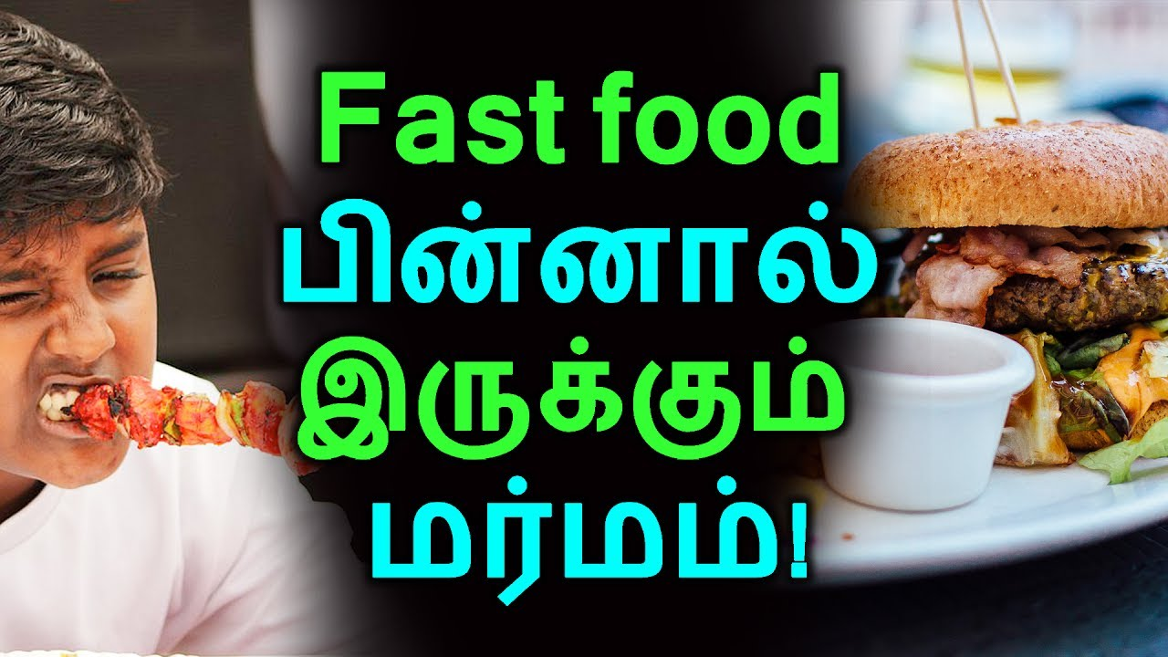 dangers of fast food essay Health risks of junk food junk food is an informal term for food that is of little nutritional value and often high in fat particularly fast food.