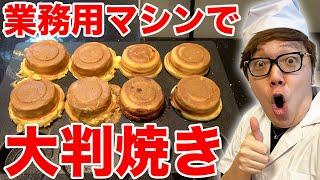 祭りの大判焼き業務用マシンで作ったら美味すぎた!【今川焼き】【ヒカキンTV】