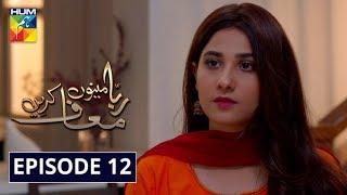 rabba Mainu Maaf Kareen Episode 12 HUM TV Drama 26 March 20201