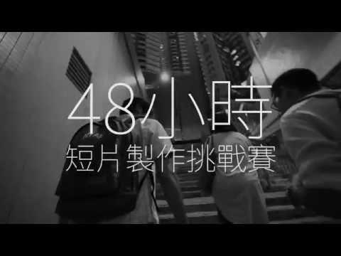 48小時短片製作挑戰賽花絮 48-hour Film Challenge Highlights