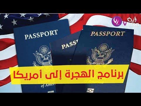 شاهد.. فيديو توضيحي شامل لبرنامج الهجرة إلى أمريكا للجزائريين عام 2019 ( غرين كارد Lottery)
