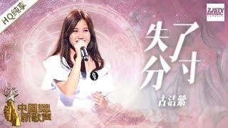 【纯享版】古洁萦《失了分寸》《中国新歌声2》第11期 SING!CHINA S2 EP.11 20170922 [浙江卫视官方HD]