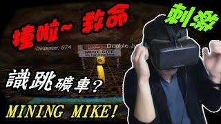 礦車大逃亡? 小心反車!! Mining Mike | 波子的Oculus Rift DK2 gameplay
