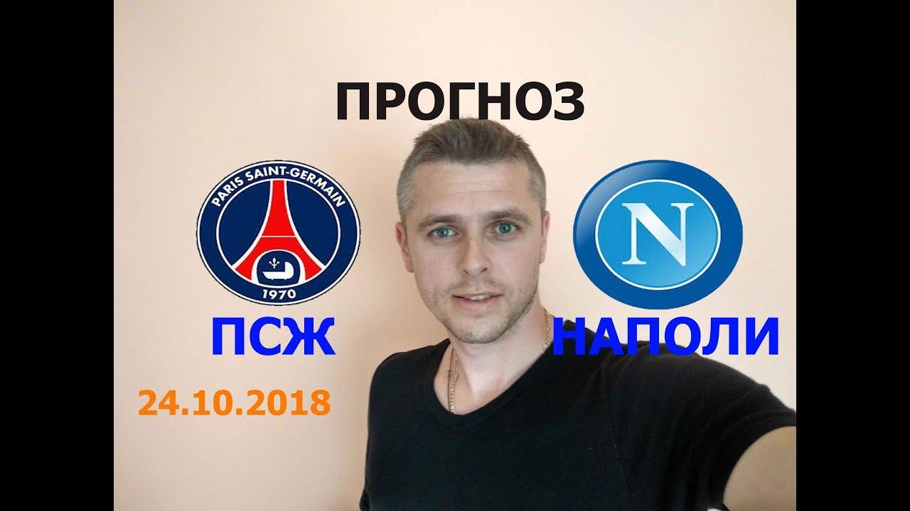 Прогноз на матч ПСЖ - Наполи