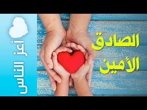 {أعز الناس} (08) الصادق الأمين