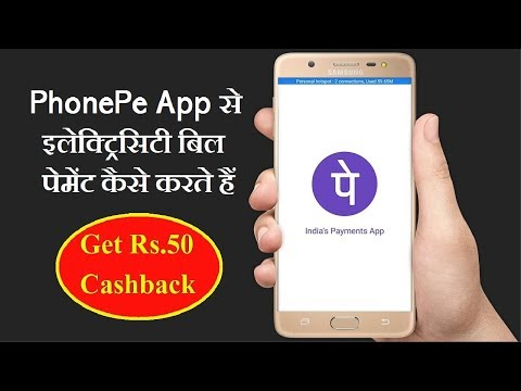 How to Pay Electricity Bill from PhonePe | By Techmind World |
