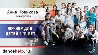 Хип-хоп для детей 9-11 лет. Анна Новикова, Кемерово