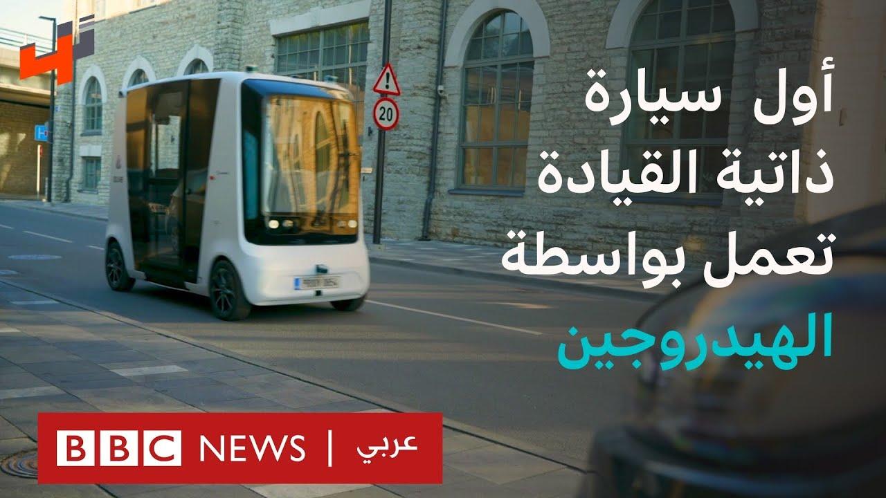 أول  سيارة ذاتية القيادة تعمل بواسطة الهيدروجين  - نشر قبل 7 ساعة
