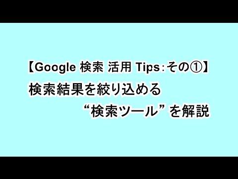 "【Google 検索 活用 Tips:その①】検索結果を絞り込める ""検索ツール"" を解説"