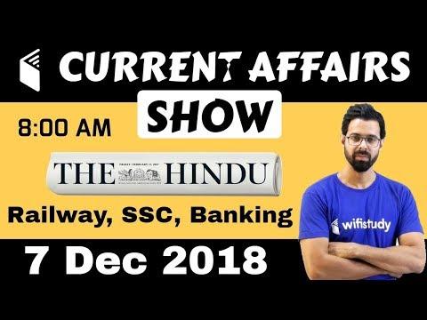 8:00 AM - Daily Current Affairs 7 Dec 2018   UPSC, SSC, RBI, SBI, IBPS, Railway, KVS, Police