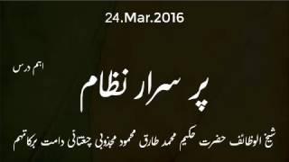 2016.Mar.24: Ubqari: Pur israr Nizam ( important Dars )