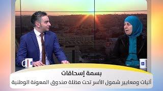 بسمة إسحاقات - آليات ومعايير شمول الأسر تحت مظلة صندوق المعونة الوطنية