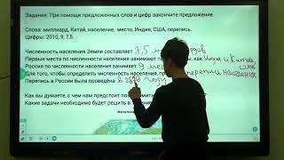 Урок География (МЭШ)