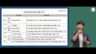 유기농업기능사 실기(김명희 선생님) 필답