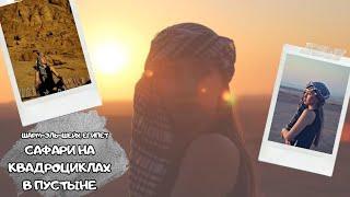 Сафари в Пустыне на Квадроциклах Отель Domina Coral Bay Феррагосто Шарм эль Шейх Египет