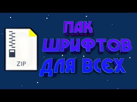 Топ шрифты от Oleg Bro.Ins
