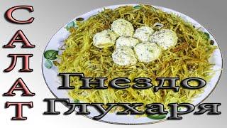 Праздничный салат Гнездо глухаря очень нарядный салат украсит праздничный стол
