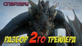 Игра Престолов - 7 сезон - Разбор Трейлера #2