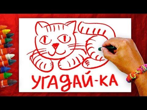 Загадки для детей, Угадай-ка? Загадки о Домашних животных + Как рисовать животных