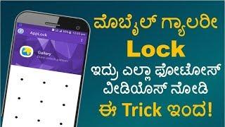 ಮೊಬೈಲ್ ಗ್ಯಾಲರೀ Lock ಇದ್ರು ಎಲ್ಲಾ ಫೋಟೋಸ್ ವೀಡಿಯೊಸ್ ನೋಡಿ |Secret Magic Code |Technical Jagattu