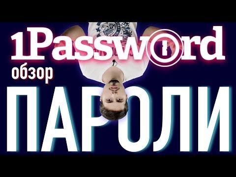 Обзор 1Password - Лучший менеджер паролей | Мой выбор