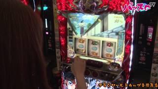 このビデオの情報【パッスロTV】第10回 サワ・ミオリ 修羅の刻 3-6.