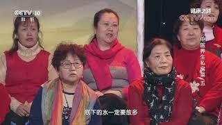 [健康之路]中医养生私房菜(五) 当归气锅鸡| CCTV科教