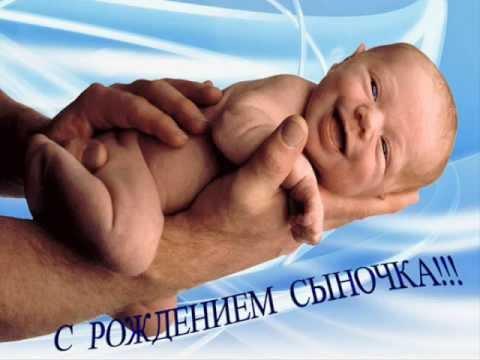 С рождением мальчика!
