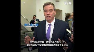 参议院沃纳:英国决定让华为参与网络建设令人担忧