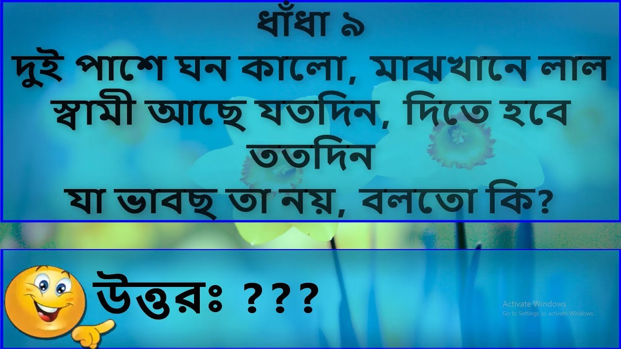 Bangla Dhadha Book