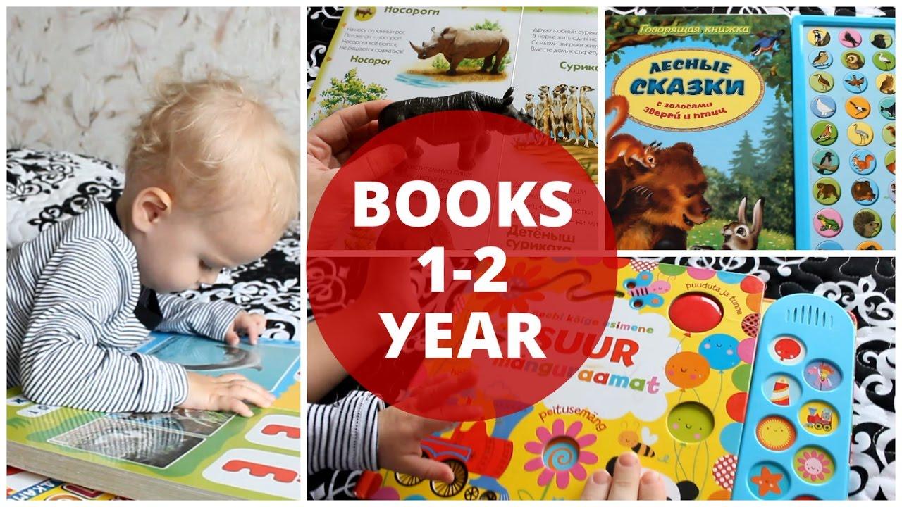 Развивающие Книги для детей 1-2 года. Развитие речи 1-2 ...
