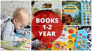Развивающие Книги для детей 1-2 года. Развитие речи 1-2 года.