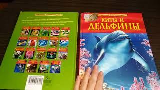 Обзор детских книг - энциклопедии про животных