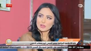 زيارة الاعلامية العراقية سهير القيسي لبيت هشام الذهبي .. قناة دجلة الفضائية
