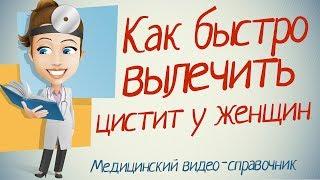 Лечение цистита у женщин с отличным эффектом(, 2014-05-22T07:07:08.000Z)