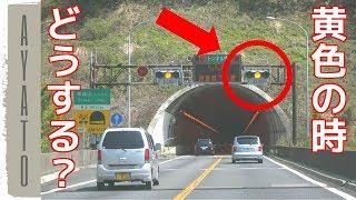 トンネルの信号が 「黄色」になったときの対処法【高速道路】