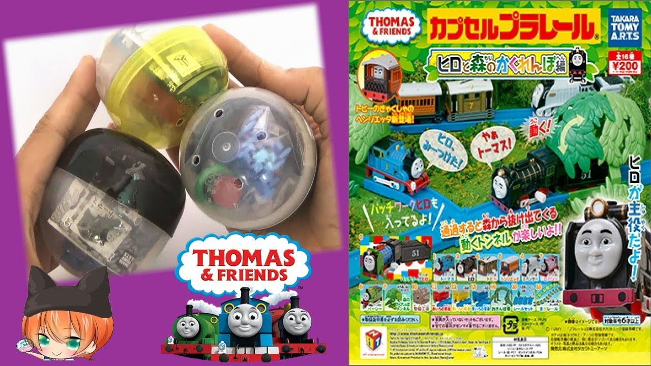 Thomas And Friends Capsule Plarail Hiro And Forests Of Hide And
