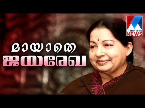 Jayalalitha - The Puratchi thalaivi of Tamilnadu - special story| Manorama News