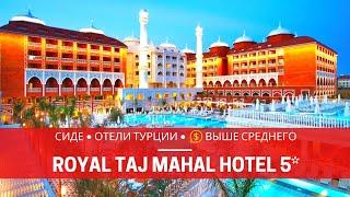 СИДЕ 2019. ОТЕЛЬ ROYAL TAJ MAHAL HOTEL 5* - РОЯЛ ТАДЖ МАХАЛ ТУРЦИЯ
