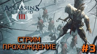 Assassin s Creed III - Стрим Прохождение 3