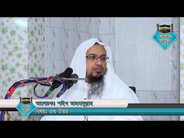 ?????? ????? by Shaikh Ahmad Ullah