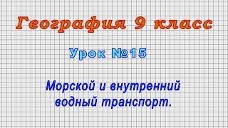 География 9 класс (Урок№15 - Морской и внутренний водный транспорт.)