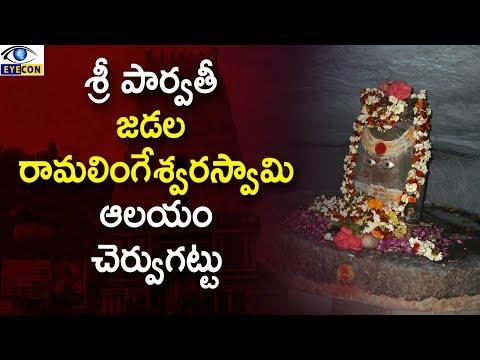 శ్రీ పార్వతీ జడల రామలింగేశ్వరస్వామి ఆలయం || Sri Parvathi Jadala Ramalingeswara Swamy Temple,